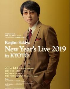 2019-1-14京都チラシ